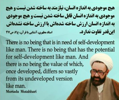 shahid motahari12 0 - اولویت نیازها در سبک زندگی اسلامی