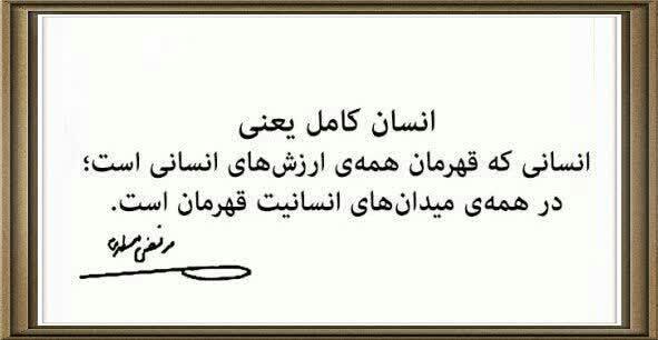 photo ۲۰۲۰ ۰۸ ۰۳ ۱۵ ۳۴ ۵۸ - ضرورت مطالعه رشد اخلاقی از دیدگاه قرآن